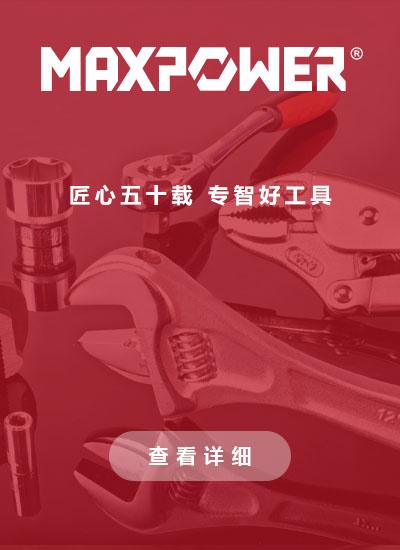 MAXPOWER品牌