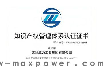 集团公司通过知识产权管理体系认证