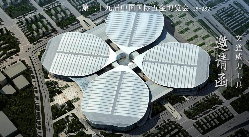 ballbet手机工具诚邀您参加第29届中国国际五金博览会(图1)