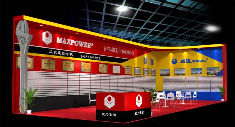 ballbet手机工具诚邀您参加第29届中国国际五金博览会(图3)