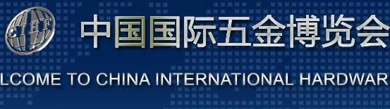 ballbet手机工具诚邀您参加第29届中国国际五金博览会(图2)