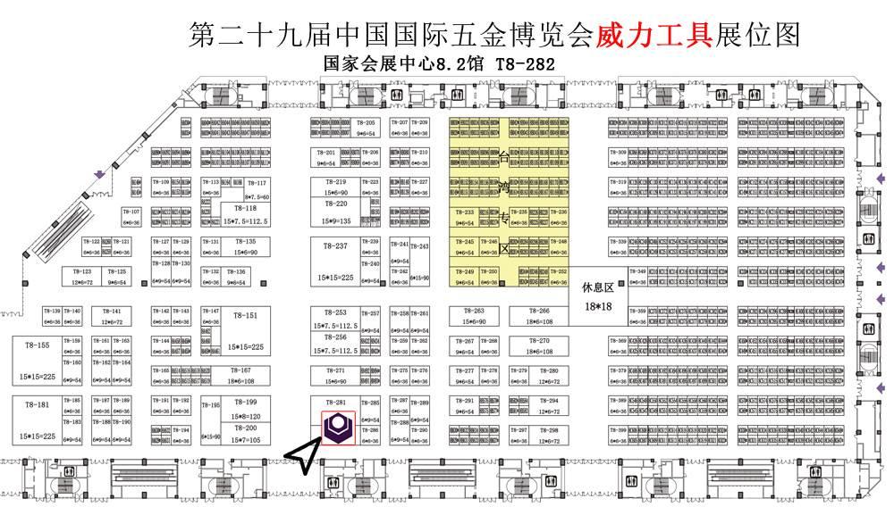 ballbet手机工具诚邀您参加第29届中国国际五金博览会(图4)