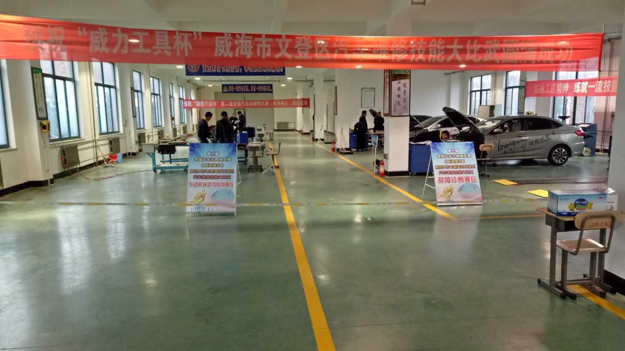 ballbet手机工具助力第二届全国汽车诊断师大赛(威海赛区)