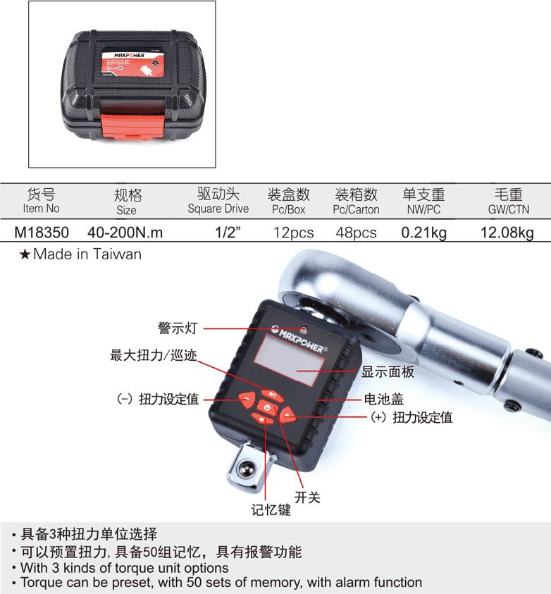 电子扭力联接器(图1)