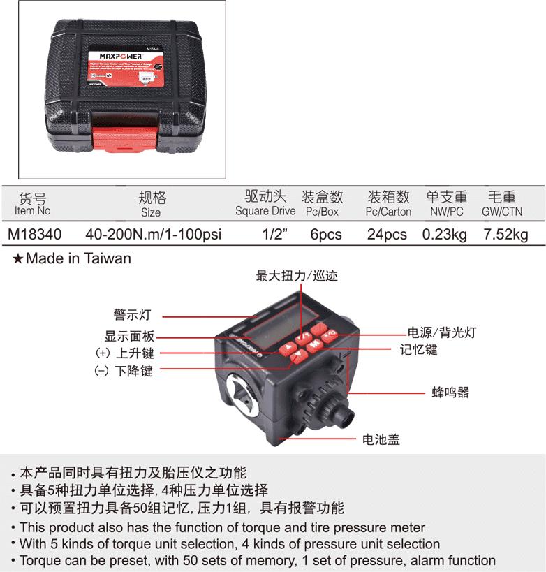 二合一数显扭力/胎压仪(图1)