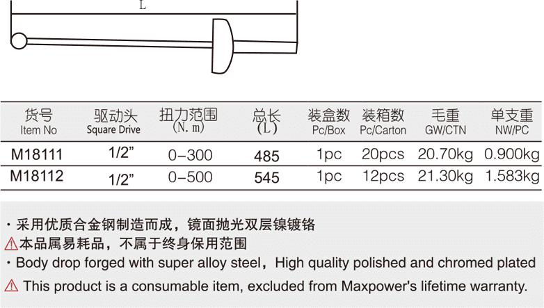 指针式扭力扳手 镀铬(图1)