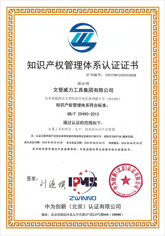 """威力工具集团获得""""知识产权管理体系认证""""证书(图1)"""